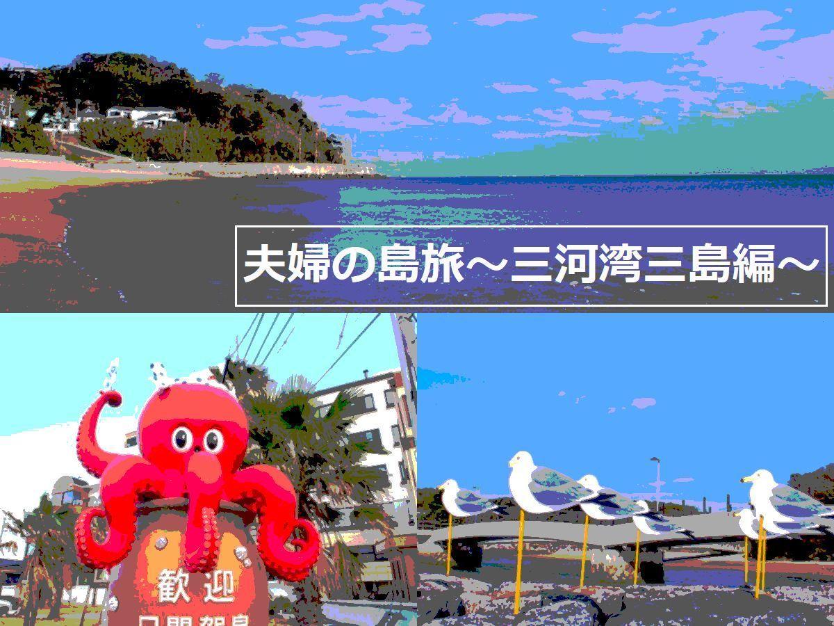 三河湾三島