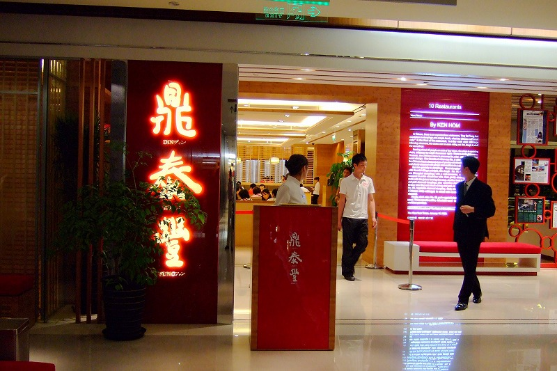 ■ 鼎泰豐 小籠包 北京・新光天地店