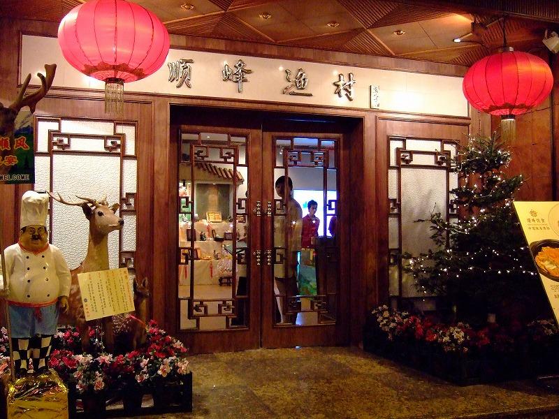 ■ 順峰漁村 広東料理 北京・王府井