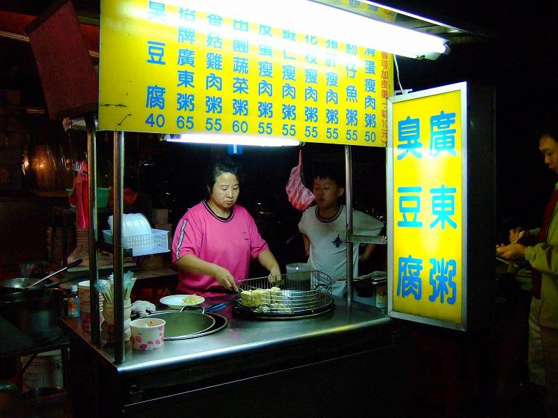 ■ 臭豆腐 台北・臨江街観光夜市