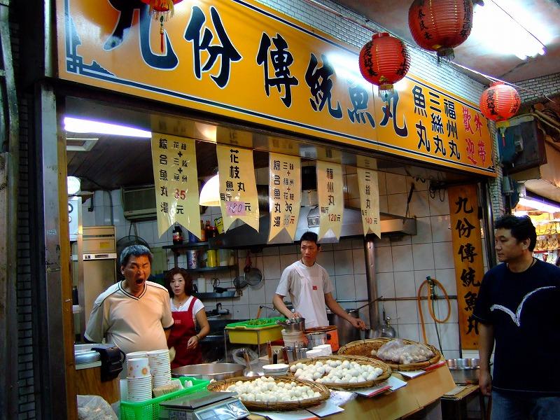 ■ 傳統魚丸 台湾・九份
