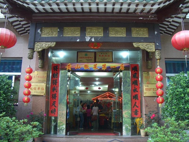 ■黄山での夕食 黄山徽菜第一店