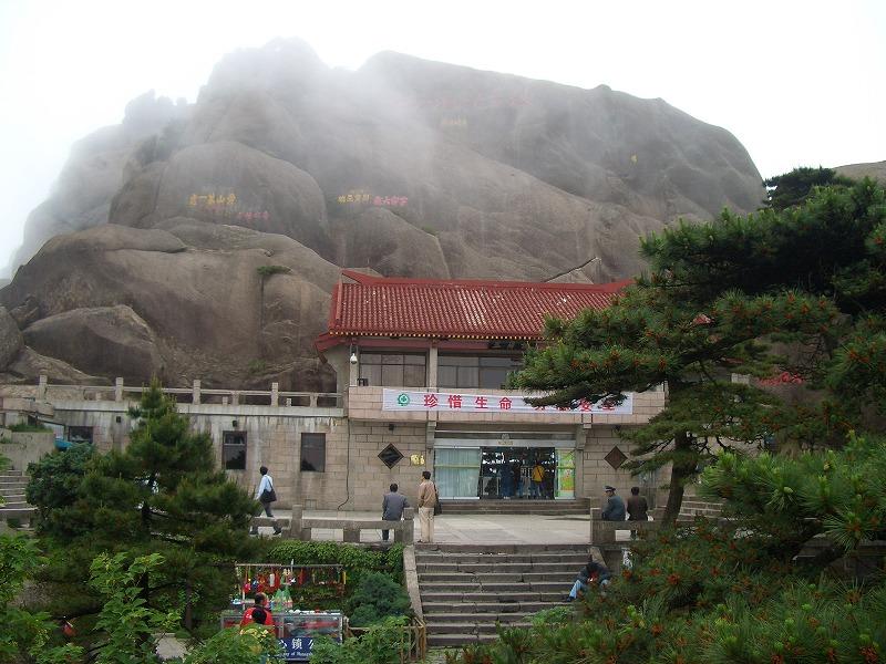 ■世界自然・文化遺産 黄山