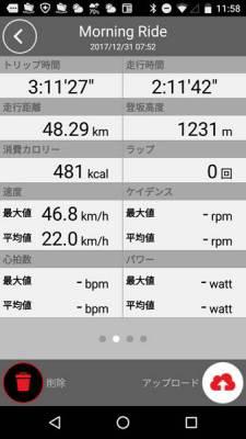 photo_cateyecyclecomputa_derosa_koukyo1231_1_2017_1231.jpg