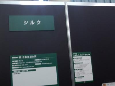 ハンドメイドバイシクル展2018