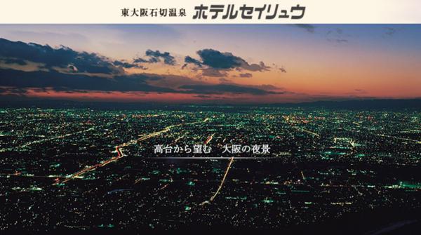 東大阪石切温泉ホテルセイリュウ 宿泊、朝食 (1)