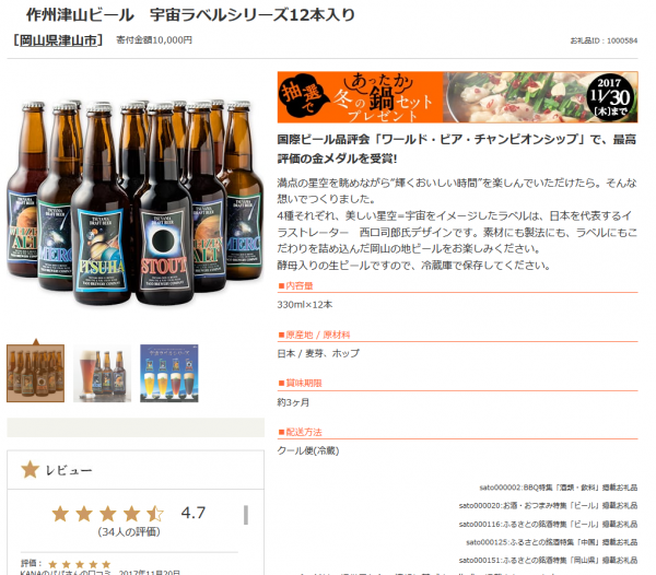 ふるさと納税2017 作州津山ビール 宇宙ラベルシリーズ12本入り @岡山県津山市 (2)