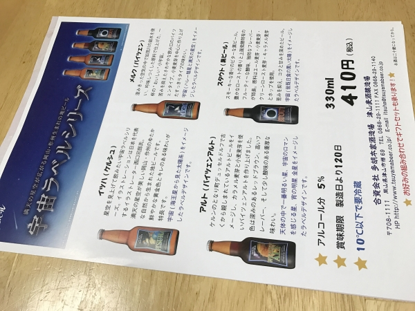 ふるさと納税2017 作州津山ビール 宇宙ラベルシリーズ12本入り @岡山県津山市 (16)
