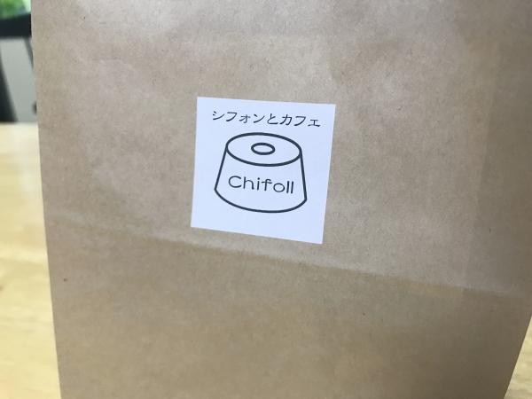 シフォンとカフェ シフォル (chifoll) (3)