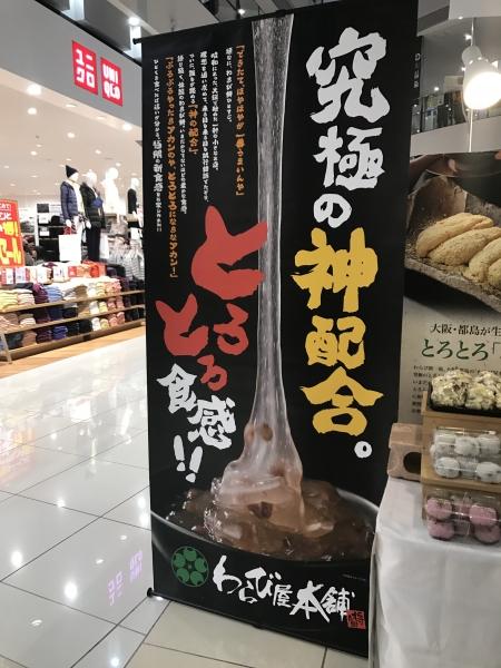 わらび屋本舗 (7)