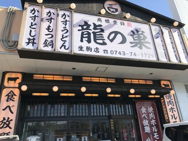 龍の巣 ヒルステップ生駒店 ランチ (2)