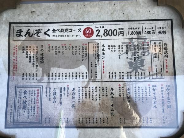 龍の巣 ヒルステップ生駒店 ランチ (4)