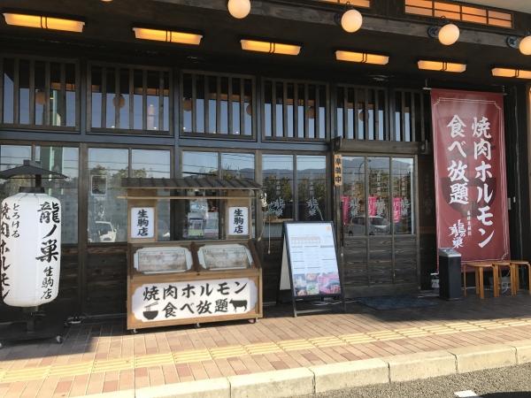 龍の巣 ヒルステップ生駒店 ランチ (3)