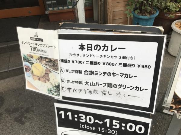 (食)ましか (4)