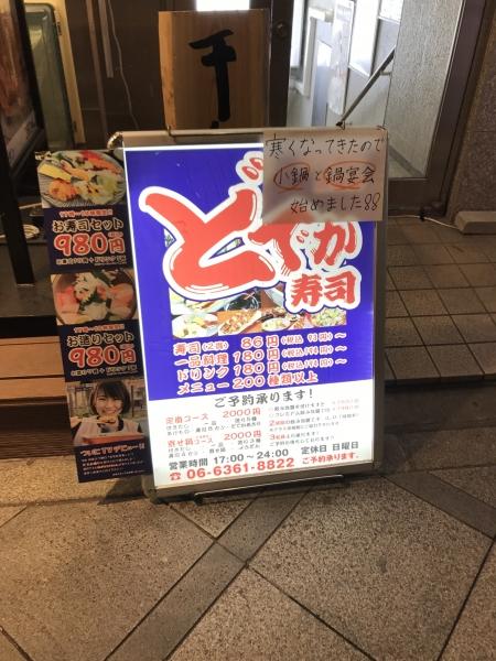どでか寿司 201712 (4)