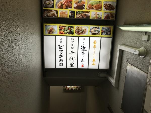 どでか寿司 201712 (5)