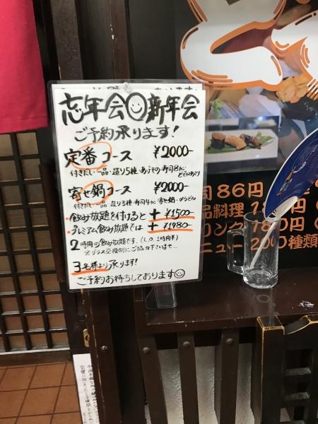 どでか寿司 201712 (8)