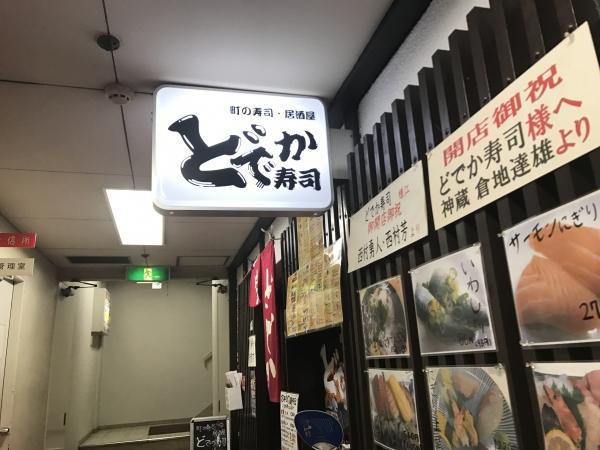 どでか寿司 201712 (9)