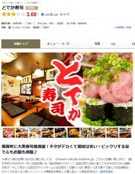 どでか寿司 201712