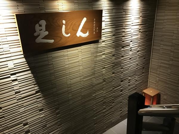 是しん (4)