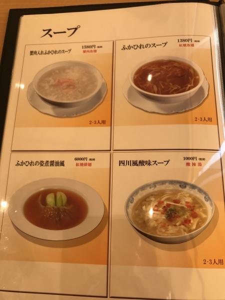 中国料理 紫微星 奈良斑鳩店 (17)