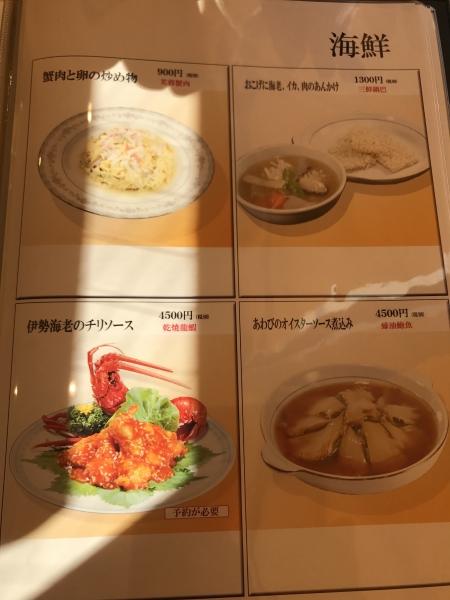 中国料理 紫微星 奈良斑鳩店 (20)