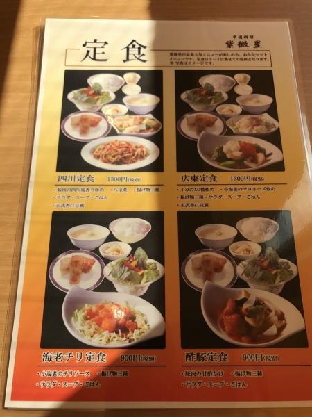 中国料理 紫微星 奈良斑鳩店 (11)