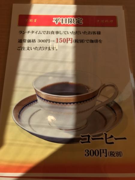 中国料理 紫微星 奈良斑鳩店 (13)