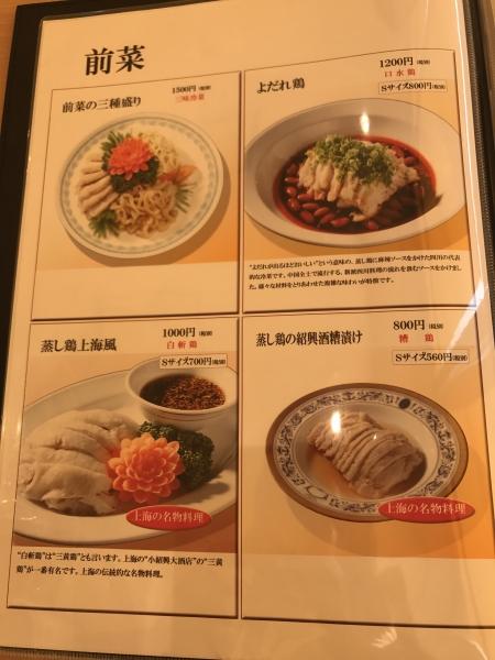 中国料理 紫微星 奈良斑鳩店 (15)