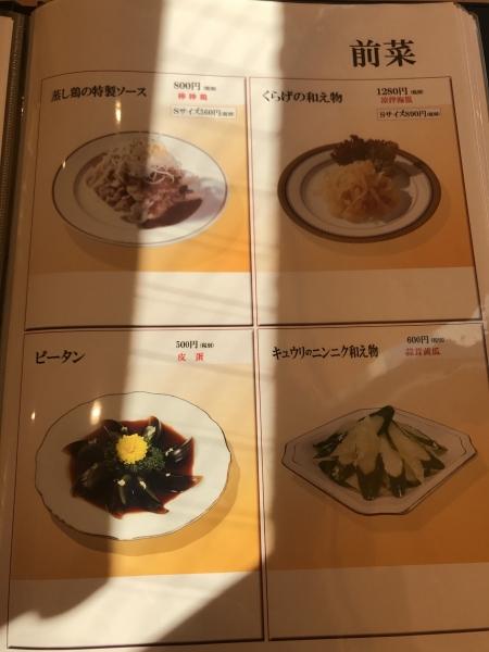 中国料理 紫微星 奈良斑鳩店 (16)