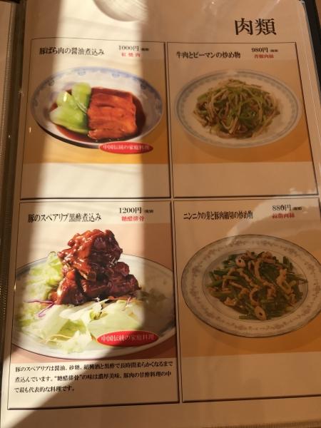 中国料理 紫微星 奈良斑鳩店 (22)
