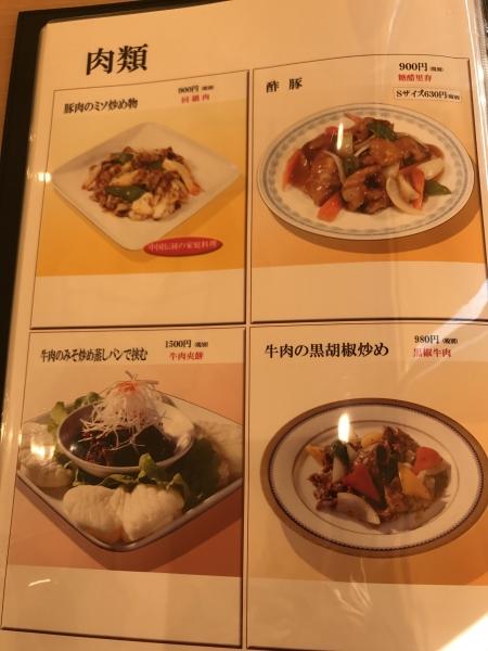 中国料理 紫微星 奈良斑鳩店 (23)