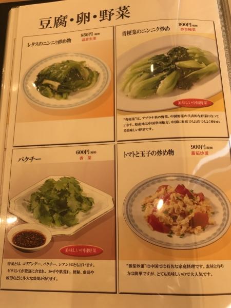 中国料理 紫微星 奈良斑鳩店 (25)