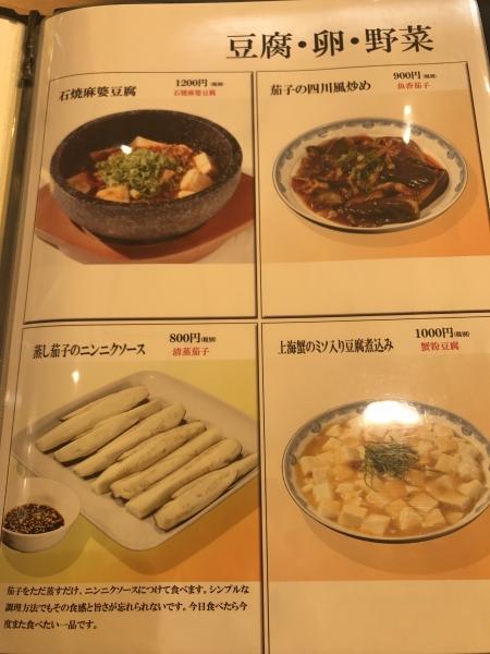 中国料理 紫微星 奈良斑鳩店 (50)