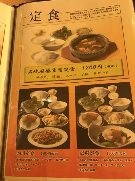 中国料理 紫微星 奈良斑鳩店 (45)