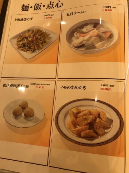 中国料理 紫微星 奈良斑鳩店 (47)