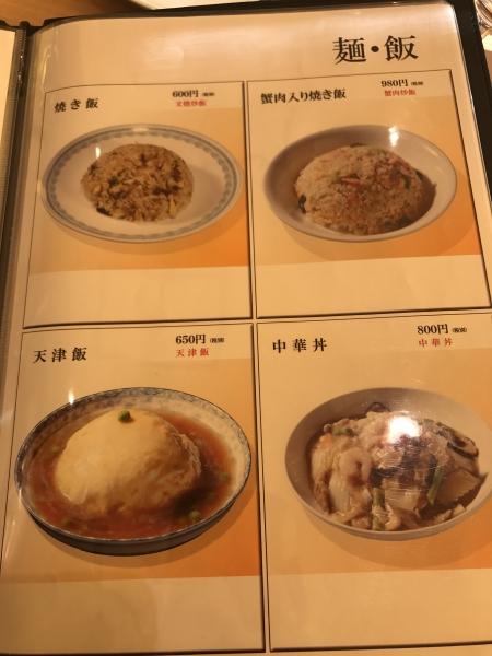 中国料理 紫微星 奈良斑鳩店 (48)