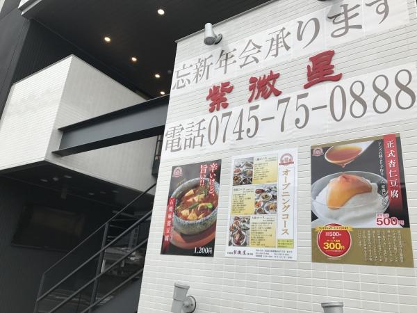 中国料理 紫微星 奈良斑鳩店 (2)