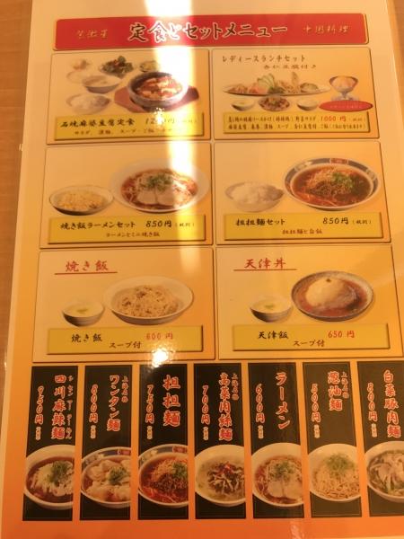 中国料理 紫微星 奈良斑鳩店 (12)
