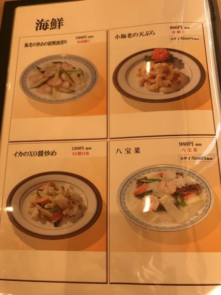 中国料理 紫微星 奈良斑鳩店 (19)