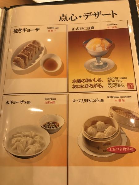 中国料理 紫微星 奈良斑鳩店 (53)