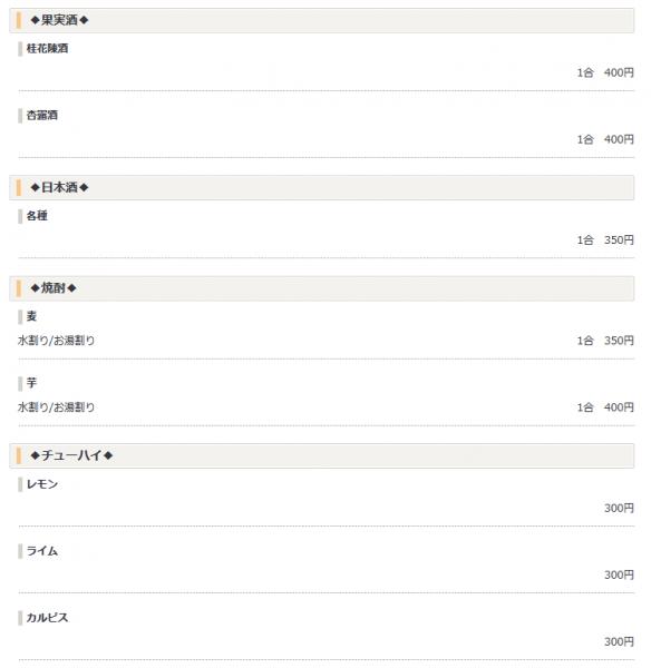 中国料理 紫微星 奈良斑鳩店 (4)
