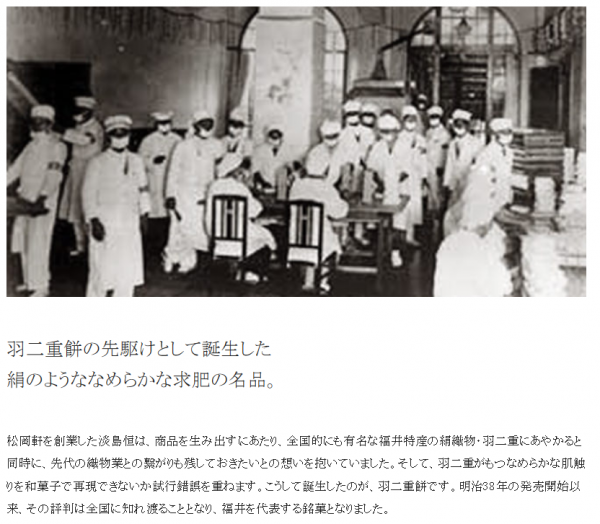 羽二重餅総本舗 松岡軒 (1)