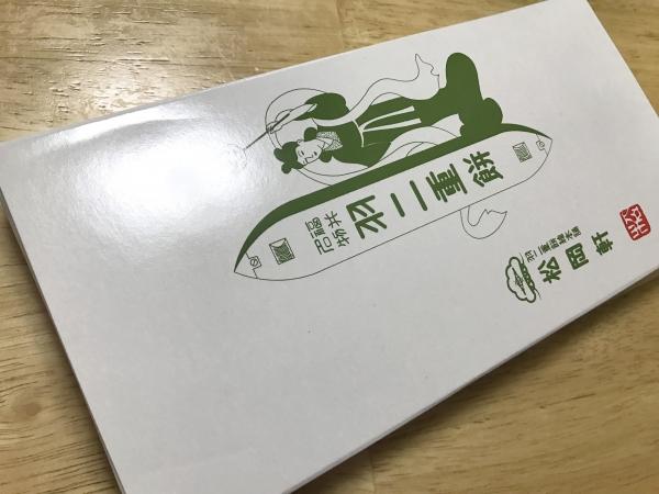 羽二重餅総本舗 松岡軒 (3)