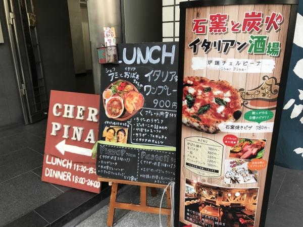 チェルピーナ邸 酒好き家庭のイタリア料理店 心斎橋 (3)