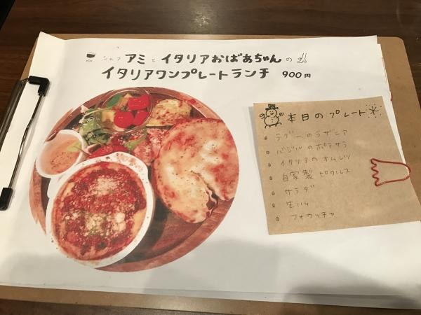 チェルピーナ邸 酒好き家庭のイタリア料理店 心斎橋 (6)