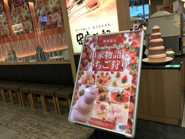 串家物語 イオンモール大和郡山店 (2)