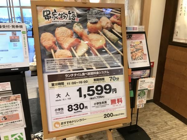 串家物語 イオンモール大和郡山店 (4)