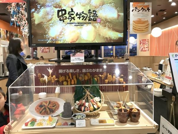 串家物語 イオンモール大和郡山店 (51)