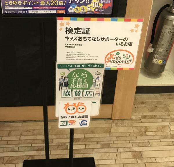 串家物語 イオンモール大和郡山店 (1)